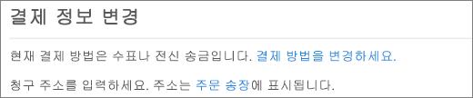 현재 송장으로 결제된 구독의 결제 정보 변경 창입니다.