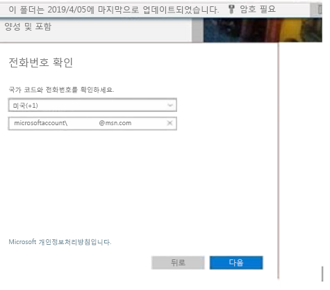 Outlook.com 전화 프롬프트