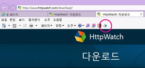 HTTPWatch 아이콘이 표시된 Internet Explorer의 명령 모음