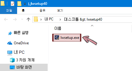 lwsetup.exe를 두 번 클릭하여 LiveWeb 추가 기능 설치를 시작합니다.