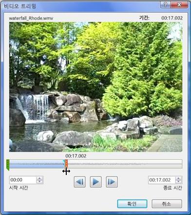 비디오 트리밍