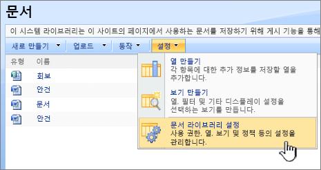 설정 메뉴에서 문서 라이브러리 설정 옵션 선택