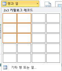 카탈로그 페이지 레이아웃 행 및 열