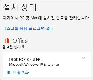 비즈니스용 Office 365 설치에 대한 비활성화 명령 표시