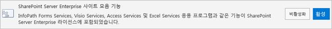 SharePoint Server Enterprise 사이트 모음 기능 활성화