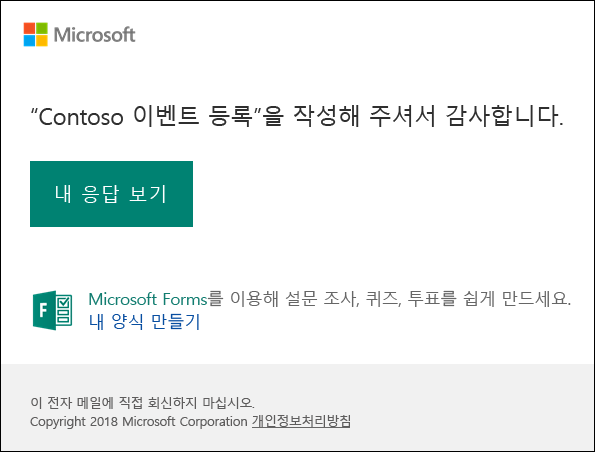 전자 메일 확인 메시지 및 Microsoft Forms의 응답에 연결