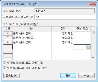 WBS 코드 정의 대화 상자 이미지
