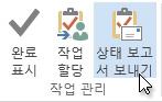 리본 메뉴의 상태 보고서 보내기 명령