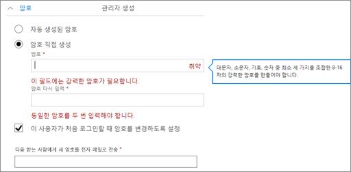 사용자의 초기 암호를 만들기로 결정하면 암호 요구 사항을 표시합니다.