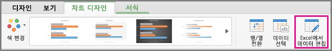 Mac용 Office Excel에서 차트 편집