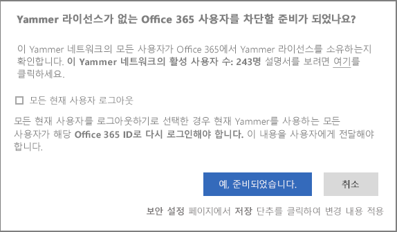 Yammer 라이선스가 없는 사용자 차단을 시작하는 확인 대화 상자 스크린샷