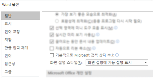 Microsoft 검색 상자를 기본적으로 축소 옵션을 표시 하는 파일 > 옵션 대화 상자