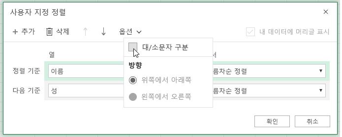 대/소문자 구분을 선택한 경우의사용자 지정 정렬 대화 상자