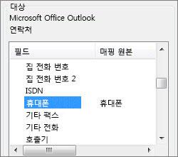 모바일 폰이 Outlook 휴대폰 필드에 매핑됨