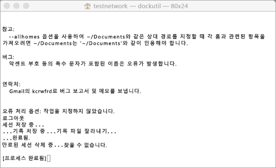 Control 키를 누른채 Dockutil 도구를 클릭하여 엽니다.