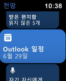 Apple Watch 화면 표시