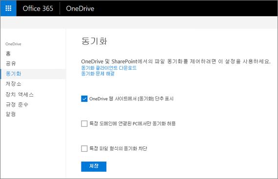 OneDrive 관리 센터의 동기화 탭