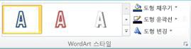 Publisher 2010의 WordArt 스타일 그룹