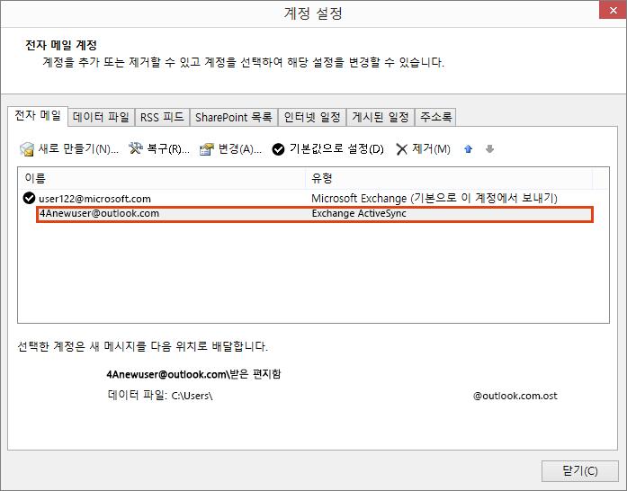 Outlook 계정 설정, 전자 메일 계정