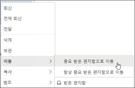 스크린샷에는 중요 받은 편지 함으로 이동 하 고 항상 중요 받은 편지함 옵션으로 이동 하는 마우스 오른쪽 단추 클릭 메뉴를 보여 줍니다.