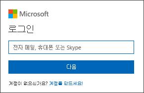 Microsoft 계정 로그인 페이지의 스크린샷