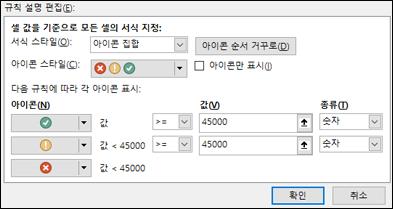 조건부 서식 아이콘 집합 옵션 대화 상자