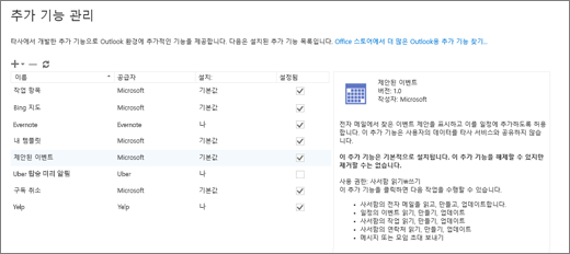 """추가 기능을 추가하거나 제거하고 추가 기능에 대한 정보를 보며 Outlook 추가 기능을 더 찾아보기 위해 Office 스토어로 이동할 수 있는 """"추가 기능 관리"""" 창의 스크린샷. 모임 제안 추가 기능이 선택되었으며 모임 제안에 대한 정보가 표시되고 있습니다."""