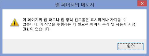 사이트 또는 사이트 모음에서 스크립팅을 사용하지 않도록 설정된 경우 표시되는 오류 메시지