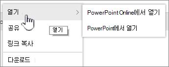 강조 표시를 열고 파일 타원 메뉴