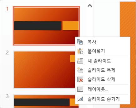 슬라이드 오른쪽 클릭 메뉴