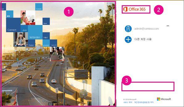 사용자 지정할 수 있는 Office 365 로그인 페이지 영역