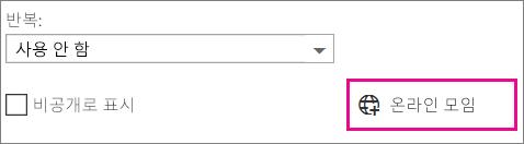 Outlook Web App, 온라인 모임
