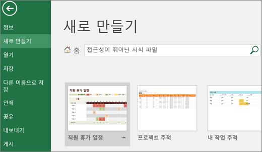 접근성 서식 파일로 채워진 검색 상자 및 접근성 서식 파일의 검색 결과를 보여 주는 Excel 사용자 인터페이스의 화면 클립.