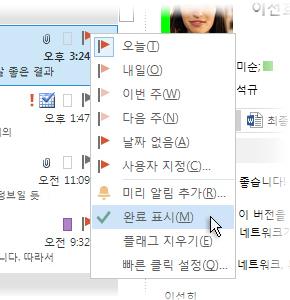 메시지 목록의 오른쪽 클릭 메뉴에 있는 완료 표시 명령