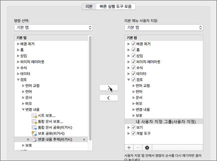 변경 내용 추적 (레거시)를 클릭 한 다음 클릭 > 검토 탭에서 옵션을 이동 하려면