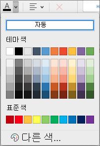 Mac용 OneNote의 글꼴 색 풀다운 메뉴