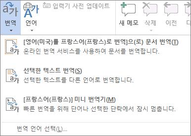 문서 또는 메시지 번역