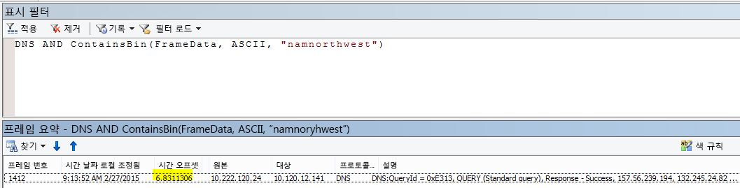 """요청과 응답 간에 매우 낮은 시간 오프셋을 보여 주는 DNS AND CONTAINSBIN(Framedata, ASCII, """"namnorthwest"""")로 필터링된 추가 Netmon 결과"""