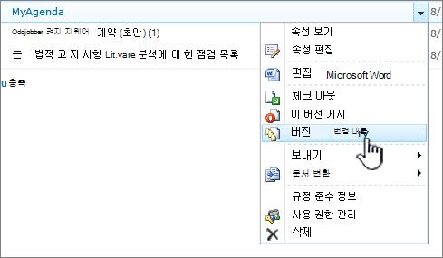 버전 기록이 강조 표시 된 문서의 드롭다운 메뉴