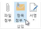 리본 메뉴의 항목 첨부 명령