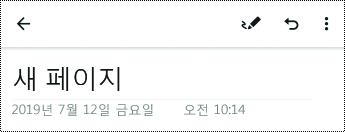 Android용 OneNote에서 페이지 이름 바꾸기