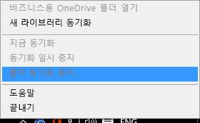 비즈니스용 OneDrive 동기화 클라이언트를 마우스 오른쪽 단추로 클릭한 경우 폴더 동기화 중지 명령의 스크린샷