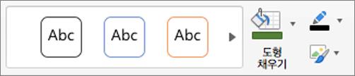 도형 채우기, 도형 윤곽선 및 도형 효과 클릭