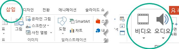 PowerPoint 도구 모음 리본의 삽입 탭에서 오디오 또는 비디오를 선택합니다.