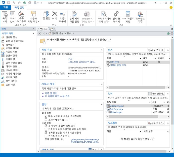 SharePoint Designer 2013 맨앞 페이지의 이미지입니다.