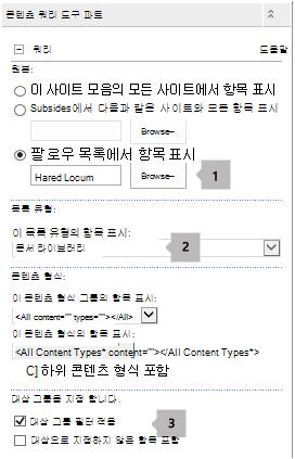 세 개의 설명선이 있는 콘텐츠 쿼리 웹 파트 속성 목록
