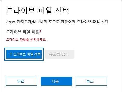 WAImportExport.exe 도구를 실행 하면 만들어진 업무 일지 파일을 제출 드라이브를 선택 파일 클릭