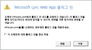 Lync Web Access -- 도메인의 플러그 인을 항상 신뢰하거나 이 세션에 대해서만 허용