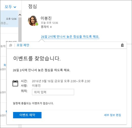 모임에 관한 텍스트가 있는 전자 메일 메시지와 모임 세부 정보 및 이벤트를 예약하고 이벤트 세부 정보를 편집할 수 있는 옵션이 포함된 모임 제안 카드의 스크린샷.