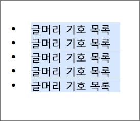 검정색 원형의 글머리 기호 목록 예시